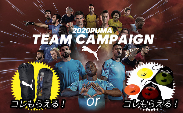 プーマチームオーダーキャンペーン!