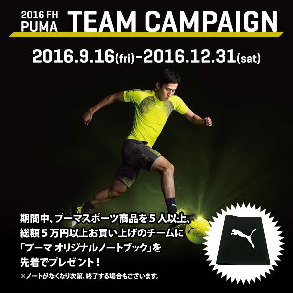 PUMA 2016 TEAM CAMPAIGN