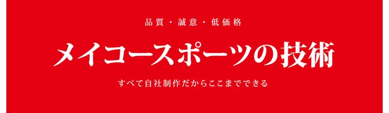 メイコースポーツの技術 ラバーマーキング編